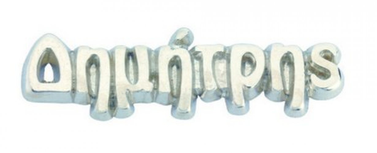 Metal Name for Christening Favors.